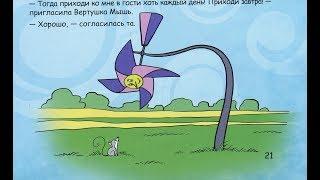 к3-4 Вертушка и полевая мышь
