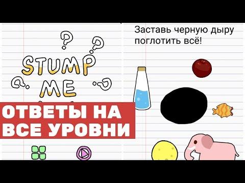 Ответы к игре Stump Me на русском