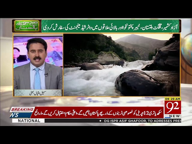 Govt starts construction of Diamer-Bhasha Dam | 23 February 2019 | 92NewsHD
