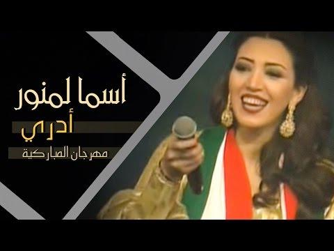 Asma Lmnawar - Adri (Festival Al Mubarakiya)   (أسما لمنور - أدري (مهرجان المباركية 2014