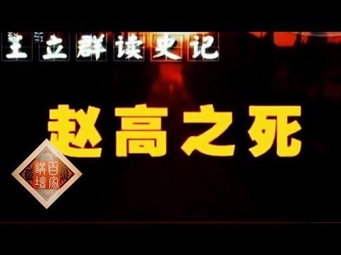 《百家讲坛》 20111224 王立群读《史记》——秦始皇(四十)赵高之死