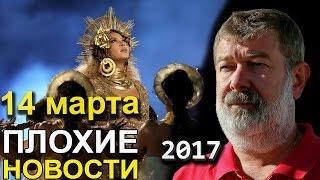 Вячеслав Мальцев | Плохие новости | Артподготовка | 14 марта 2017