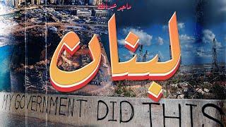لبنان الجميل...سلاما .. من وراء ما حدث لبيروت