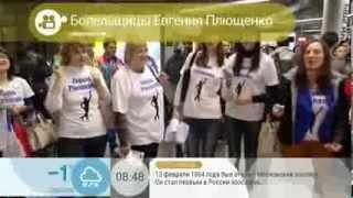 Сюжет 1 канала о фанатах Плющенко(, 2014-02-13T12:19:37.000Z)