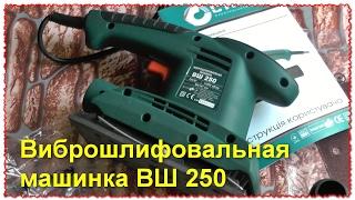 Вибрационная шлиф машина ВШ 250