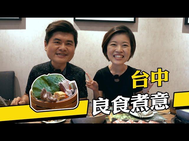 【良食煮意有機鍋物】 天然無添加湯頭好喝 有機蔬菜吃到飽