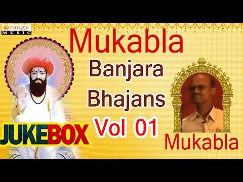 Mukabla Banjara Bhajans   2017 Special   Jukebox   Vol 01   Sevlal   Banjara Bhajanas