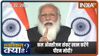 कल ऑक्सीजन संकट खत्म करेंगे पीएम मोदी? | Haqiqat Kya Hai, April 22nd, 2021