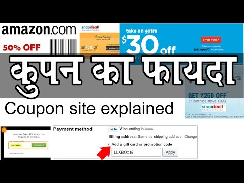 Coupon Website Explained   How and why coupon website works