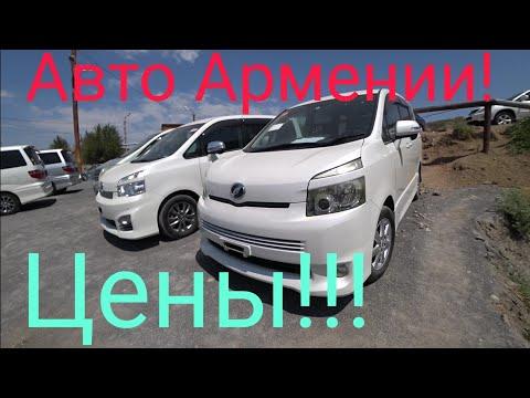 Авто из Армении, авторынок Ереван!!!