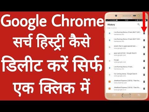 Google Chrome Search History Kaise Delete Kare
