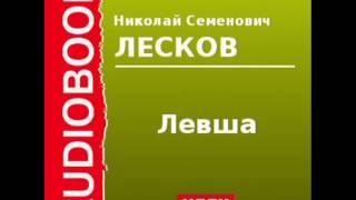 2000110 Аудиокнига. Лесков Николай Семенович. «Левша»