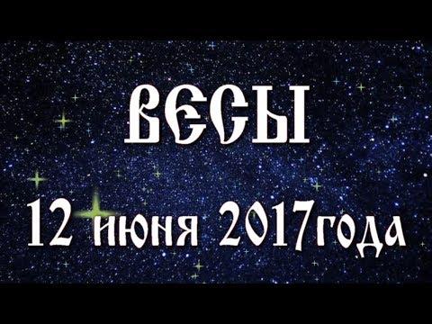 Весы. Характеристика знака Зодиака. Общий гороскоп.