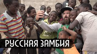 Русская Замбия / Russian Zambia (English subs)