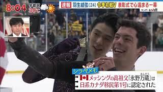 表彰式ACI2019-23羽生結弦 yuzuru hanyu