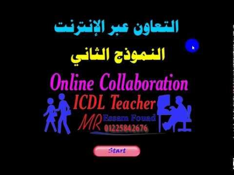 الإختبار التجريبي 36 سؤال للتعاون والمشاركة عبر الإنترنت (online collaboration) (النموذج الثاني)