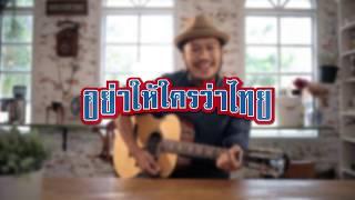 เพลงไทยสไตล์ โดย สิงโต นำโชค #อย่าให้ใครว่าไทย #เครือข่ายอนาคตไทย #พอเพียงอย่างเพียงพอ