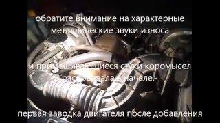 низкая компрессия в цилиндрах,используем присадку