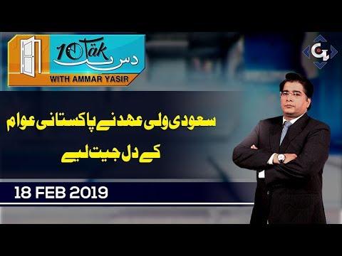 Saudi Wali Ahad Nay Pakistani Awam Kay Dil Jeet Liye | 10 Tak with Ammar Yasir 18 Feb, 2019