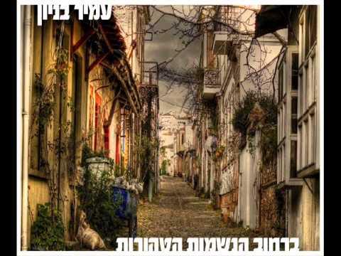 עמיר בניון ברחוב הנשמות הטהורות Amir Benayoun