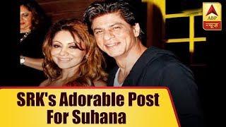 Shah Rukh Khan Writes An Adorable Post For Suhana As She Turns 18 | ABP News