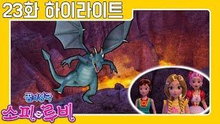 23화 - 하이라이트 비밀의 동굴1