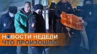 """""""Леша, мы с тобой"""": акции за Навального и новый президент США: коротко о событиях недели"""