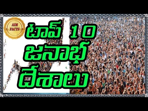 Top 10 Most Populated Countries in the World | In Telugu | Population Unknown Facts Telugu |AimFacts