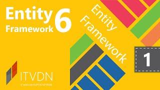 Entity Framework 6 видео урок - Введение