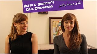 Shannon & Hessa's Date Comparison شانن و حصة والتمر