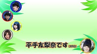 2017.10.18 SCHOOL OF LOCK! より ※動画途中から平手友梨奈さんの「友梨...