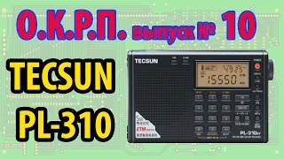 Tecsun PL-310ET Обзор радиоприемника.