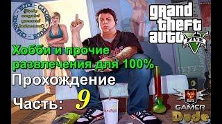 Прохождение Grand Theft Auto V GTA 5 с Русской озвучкой Часть 9: Хобби и прочие развлечения для 100%