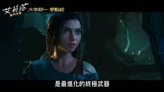 【艾莉塔: 戰鬥天使】30TVC 黑暗再臨篇