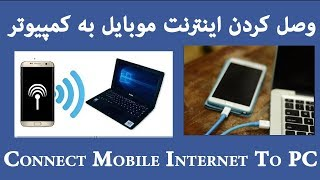 how to connect mobile internet to laptop and desktop via cable and wireless