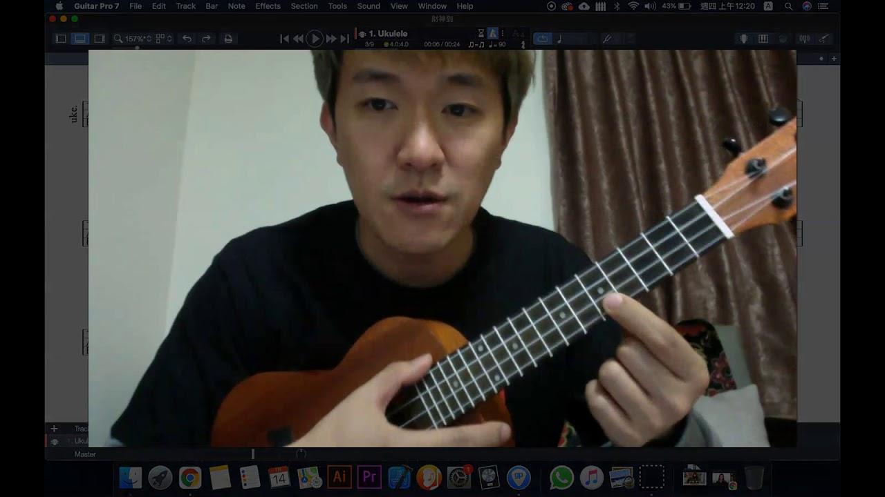 財神到 學好單音迎財神 [ukulele教學]