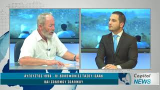 Capital Tv - Ο Μάριος Ματσάκης μιλάει για τις δολοφονίες Ισαάκ - Σολωμού