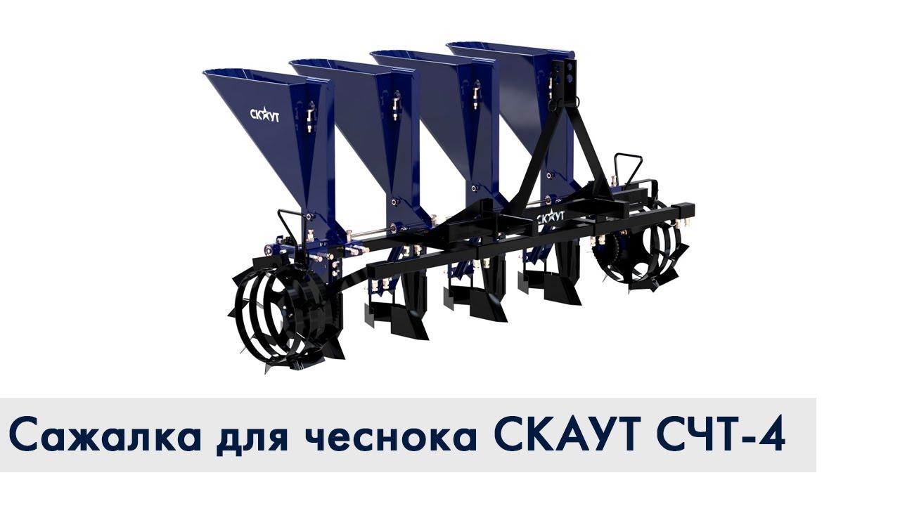 Сажалка для чеснока прицепная СКАУТ СЧТ-4 к трактору