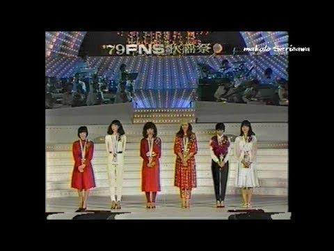 79年FNS歌謡祭 グランプリ最優秀新人賞 倉田まり子