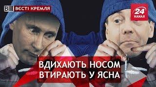 Кокаїнова Росія, Вєсті Кремля, 27 серпня 2018