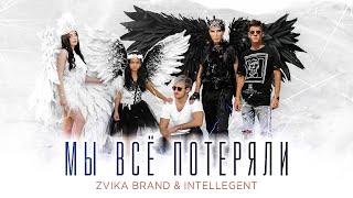 Смотреть клип Zvika Brand & Intellegent - Мы Всё Потеряли