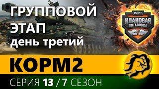 КЛАНОВАЯ ПОТАСОВКА. ГРУППА. День третий. 13 серия 7 сезон
