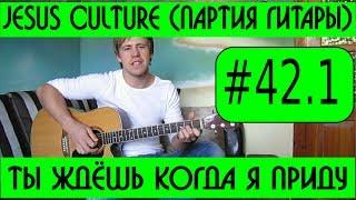 #42.1 Ты ждёшь когда я приду - партия гитары (видеоурок)