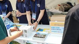 한반도  뺏지 판매 부스 2019통일 문화축제FINIS…