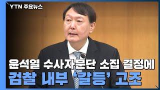 윤석열 수사자문단 소집 결정에...검찰 내부
