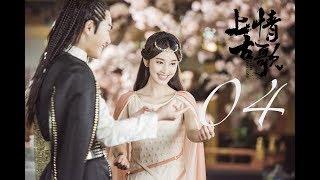 上古情歌 A Lifetime Love 04 黃曉明 宋茜 CROTON MEGAHIT Official