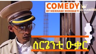 Royal Habesha - New Eritrean Comedy 2021 ሰርጌንቲ ዑቃር / Sergenti okar