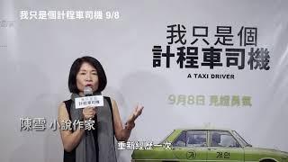 【我只是個計程車司機】小說作家 陳雪真情感言~9月8日見證勇氣