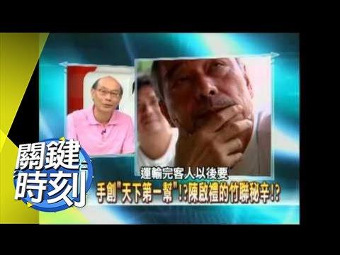 陳啟禮的竹聯幫秘辛!�年 �集 2200 關鍵時刻