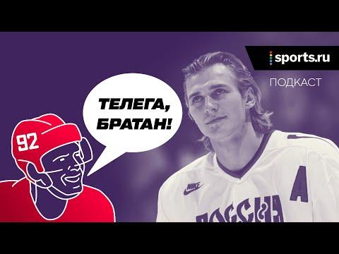 Сергей Федоров играл в хоккей не хуже Гретцки и Лемье. Почему его забыли?